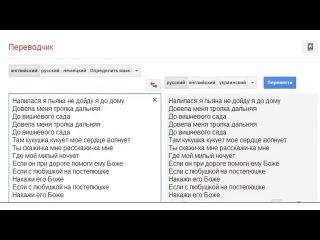 В ночь с 4 на 5 декабря 2013 голосовой модуль переводчика Google вел себя странно